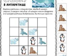 В Антарктиде - Судоку