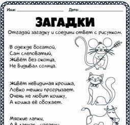 Загадки о животных 2