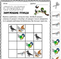 Зимующие птицы - Судоку