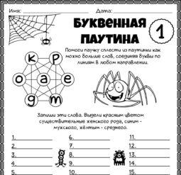 Буквенная паутина