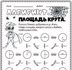 Лабиринт Площадь круга
