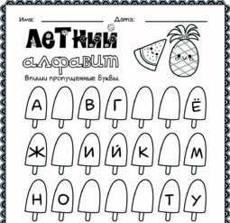 Летний Алфавит