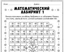 Математический лабиринт 1