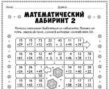 Математический лабиринт 2