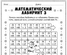 Математический лабиринт 3