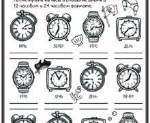 Напиши время правильно