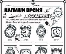 Напиши время правильно 2