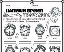 Напиши время правильно 4