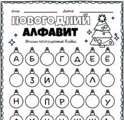 Новогодний алфавит