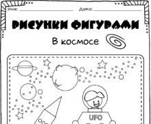 Рисунки фигурами 1