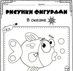 Рисунки фигурами 2
