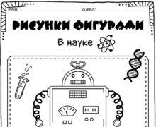 Рисунки фигурами 3