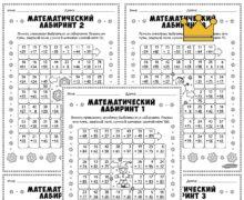 Серия Математический лабиринт. 3 листа