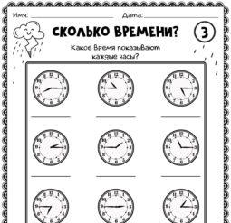 Сколько времени 3