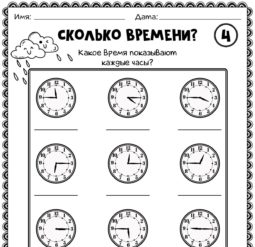 Сколько времени 4