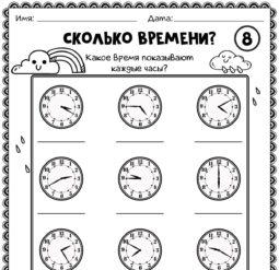 Сколько времени 8