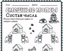 Смешные мопсы - состав числа