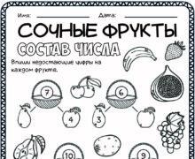 Сочные фрукты - состав числа