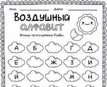 Воздушный алфавит