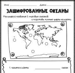 Зашифрованные океаны