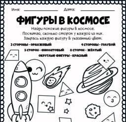 Фигуры в космосе