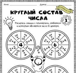 Круглый состав числа в пределах 10. Лист 1