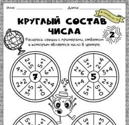 Круглый состав числа в пределах 10. Лист 2