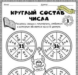 Круглый состав числа в пределах 20. Лист 1