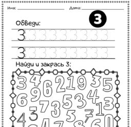 Найди и раскрась цифры 3