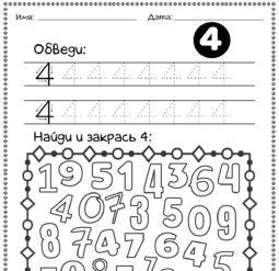 Найди и раскрась цифры-4