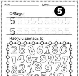 Найди и раскрась цифры-5