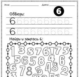 Найди и раскрась цифры-6