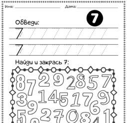 Найди и раскрась цифры-7
