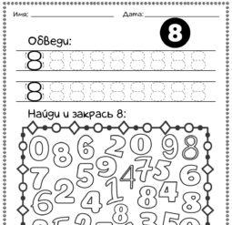 Найди и раскрась цифры-8