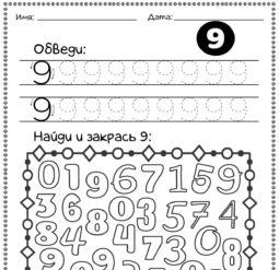 Найди и раскрась цифры-9