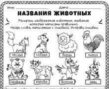 Названия животных