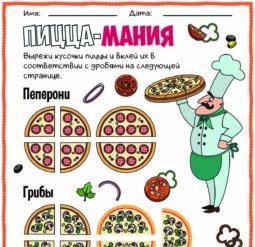 Пицца-мания 1