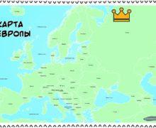 Плакат карта Европы