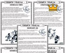 Подвиги Геракла. Серия 12 листов