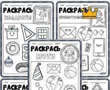 Раскрась геометрические фигуры. Серия 6 листов