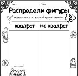 Распредели фигуры 2