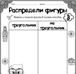 Распредели фигуры 3