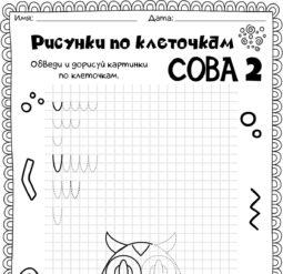 Рисунки по клеточкам - Сова 2