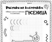 Рисунки по клеточкам - Гусеница