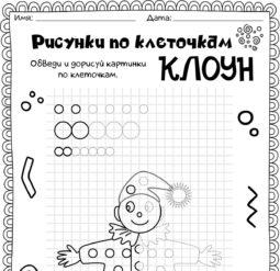 Рисунки по клеточкам - Клоун