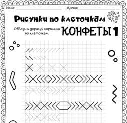 Рисунки по клеточкам - Конфеты 1