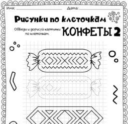 Рисунки по клеточкам - Конфеты 2
