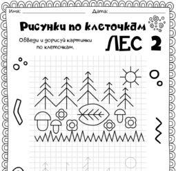 Рисунки по клеточкам - Лес 2