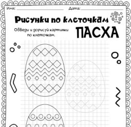 Рисунки по клеточкам - Пасха