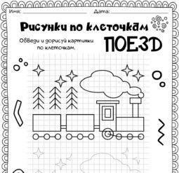 Рисунки по клеточкам - Поезд